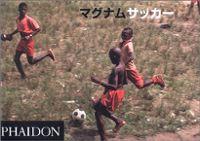 マグナム サッカー