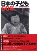日本の子ども